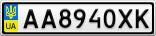 Номерной знак - AA8940XK