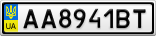 Номерной знак - AA8941BT
