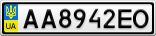 Номерной знак - AA8942EO