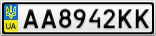 Номерной знак - AA8942KK
