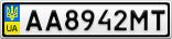 Номерной знак - AA8942MT
