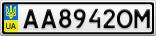 Номерной знак - AA8942OM