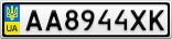 Номерной знак - AA8944XK