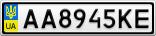 Номерной знак - AA8945KE