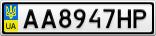 Номерной знак - AA8947HP