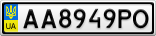 Номерной знак - AA8949PO