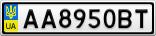 Номерной знак - AA8950BT