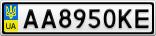 Номерной знак - AA8950KE