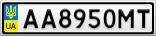 Номерной знак - AA8950MT