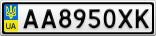 Номерной знак - AA8950XK