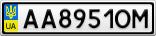 Номерной знак - AA8951OM