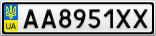 Номерной знак - AA8951XX
