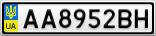 Номерной знак - AA8952BH