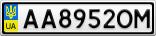 Номерной знак - AA8952OM
