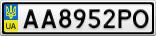 Номерной знак - AA8952PO