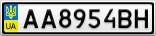 Номерной знак - AA8954BH