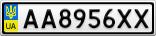 Номерной знак - AA8956XX