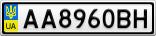 Номерной знак - AA8960BH