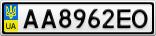 Номерной знак - AA8962EO