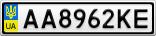 Номерной знак - AA8962KE