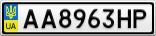 Номерной знак - AA8963HP