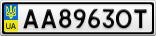 Номерной знак - AA8963OT