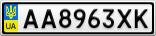 Номерной знак - AA8963XK