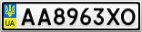 Номерной знак - AA8963XO