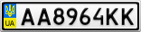Номерной знак - AA8964KK