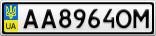 Номерной знак - AA8964OM