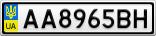 Номерной знак - AA8965BH