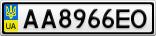 Номерной знак - AA8966EO