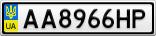 Номерной знак - AA8966HP