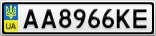 Номерной знак - AA8966KE