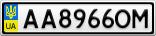 Номерной знак - AA8966OM