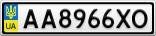 Номерной знак - AA8966XO
