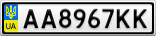 Номерной знак - AA8967KK