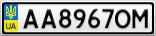 Номерной знак - AA8967OM