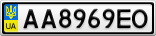 Номерной знак - AA8969EO