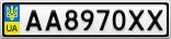 Номерной знак - AA8970XX