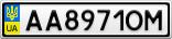 Номерной знак - AA8971OM