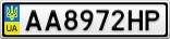 Номерной знак - AA8972HP