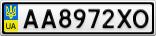 Номерной знак - AA8972XO