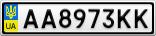 Номерной знак - AA8973KK
