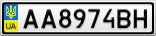 Номерной знак - AA8974BH