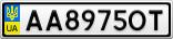Номерной знак - AA8975OT
