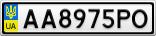 Номерной знак - AA8975PO