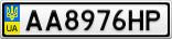 Номерной знак - AA8976HP