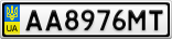 Номерной знак - AA8976MT