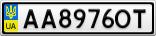 Номерной знак - AA8976OT